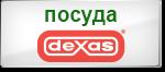 http://www.dexas.ua/