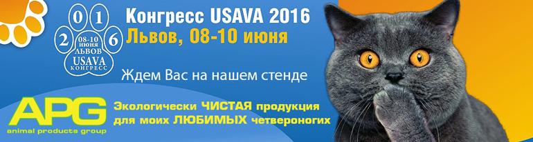Трехдневный USAVA-конгресс