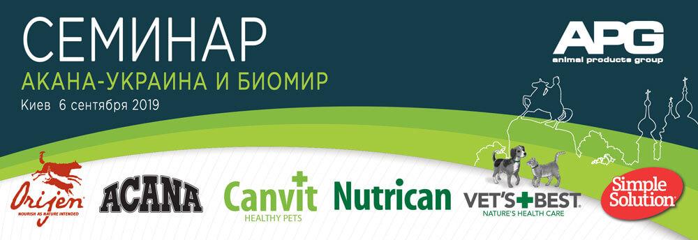Champion Petfoods и Canvit приглашают Вас на встречу